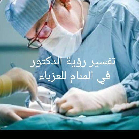 رؤية الدكتور في المنام للعزباء وأهم معانيها ودلالاتها رؤية الكفن والموت بالعيادة