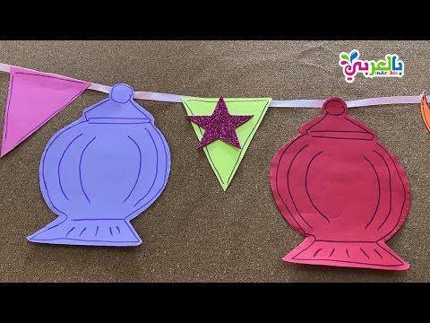 Diy Ramadan Decorations صنع زينة رمضان بالورق الملون سهلة جدا وغير مكلفة Youtube Ramadan Crafts Crochet Phone Cover Paper Crafts For Kids