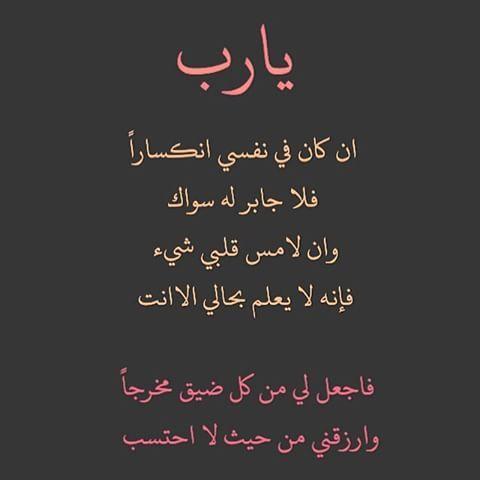 دعاء الفرج لحل المشاكل وتفريج الهموم وفك الكرب بإذن الله موقع مصري Positive Words Quotes Islamic Quotes Islamic Phrases