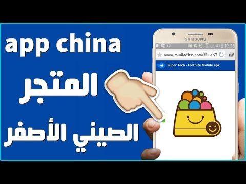 تحميل App China Apk 2019 الصيني معرب للاندرويد اخر اصدار برابط مباشر من ميديا فاير مجانا تنزيل متجر App China الاصلي معرب كاملا لتنزيل العاب App China Samsung