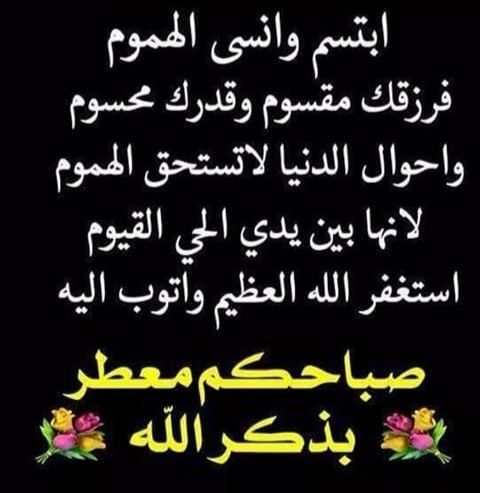 Pin By Chamsdine Chams On صباح مساء الخير Arabic Calligraphy Calligraphy