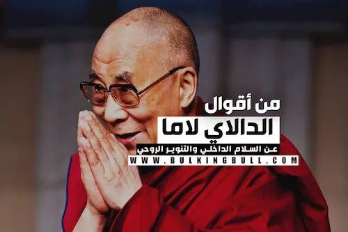 26 من أقوال الدالاي لاما ملهمة للتنوير الروحي Dalai Lama Dalai Lama Quotes Quotes Dalai Lama
