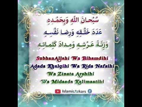 SubhanAllahi wa bihamdihi, Adada khalqihi,Wa ridha nafsihi, Wa zinata  Arshihi, Wa Midada Kalimatihi - YouTube | Islam facts, Islamic messages,  Quran pak
