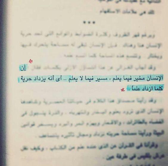 كتاب القران كائن حي لـ مصطفى محمود عدسة أحمد أبو الخير Cool Words Quotations Quotes From Novels
