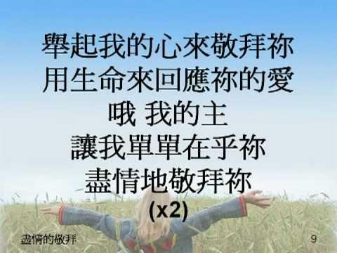 此影片為讚美之泉正式發行的歌曲敬拜MV(iWorship),包含在專輯附贈DVD內。 請購買正版CD支持讚美之泉音樂事工。 iTunes: https://itunes.apple.com/us/album/jiang-tian-chang-kai/id594923140 Song Title: 活著為要敬拜祢 ...