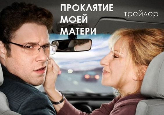Cineast: Проклятие моей матери / The Guilt Trip / Трейлер