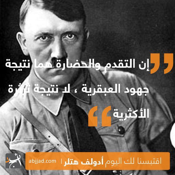 363ab1cd4688f70f7a1592ea082c870a صور حكم واقوال هتلر   اجمل أقوال هتلر  Photo sayings Hitler   أدولف هتلر