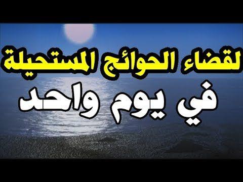 مجربة لاريب فيها لقضاء الحوائج بيوم واحد Youtube Duaa Islam Islam Beliefs