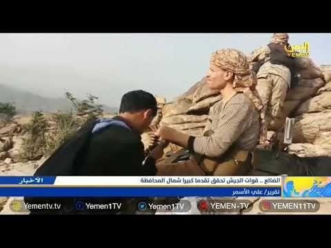 قوات الجيش تحقق تقدما كبيرا شمال الضالع تقرير علي الأسمر Pandora Screenshot Art Pandora