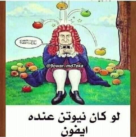 Funny Science Jokes Funny Picture Jokes Arabic Funny