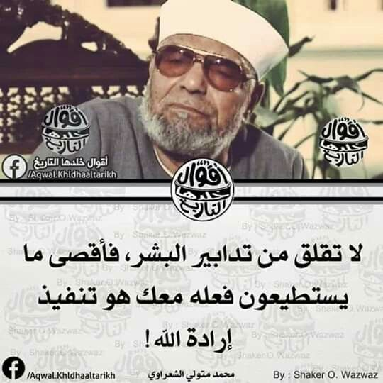 لا تقلق من تدابير البشر محمد متولي الشعراوي Arabic Quotes Words Quotes