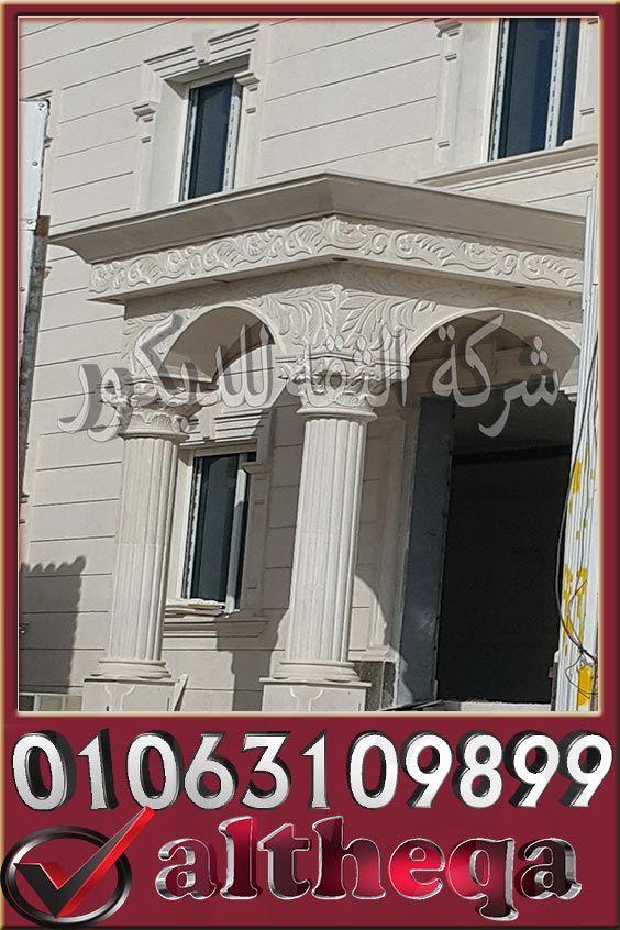 واجهات منازل حجر ابيض ازازي Stone Facade White Stone Stone