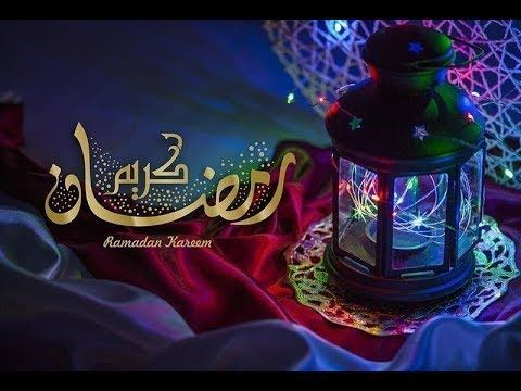 تهنئة بمناسبة حلول شهر رمضان المبارك 2019 رمضان 2019 Youtube Bonsoir Partage
