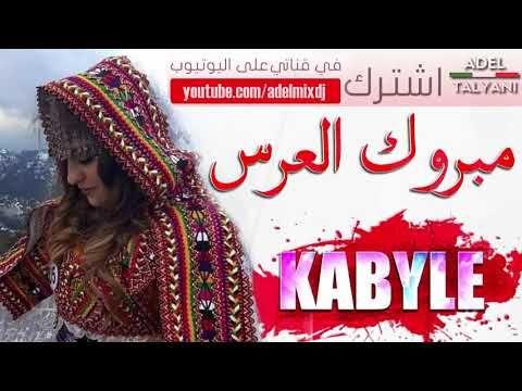 أغنية قبائلية للاعراس مبروك العرس Youtube Festival Captain Hat Captain Hat Adel