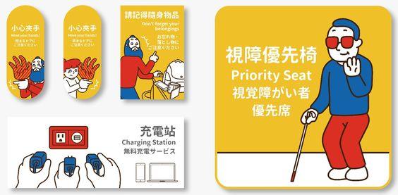 台北捷运好好玩! | TOPYS | 全球顶尖创意分享平台 OPEN YOUR MIND | 作品