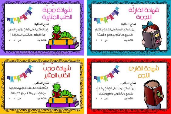أكثر من 25 شهادة متألقة تشجيعية كربوجة من تفنن Students Certificates Learning Arabic Arabic Lessons Library Skills