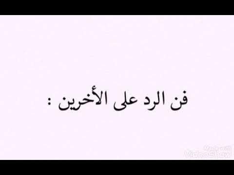 تعلم فن الرد وعدم الانفعال محاورة بين شاب وفتاة Calligraphy Arabic Calligraphy
