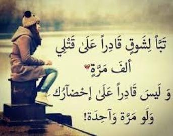 صور شوق Shawq رمزيات شوق وحنين Arabic Calligraphy Calligraphy