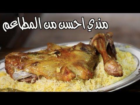 عملت مندي احسن من المطاعم Bashacook Show E05 Youtube Beef Recipes Egyptian Food Cooking
