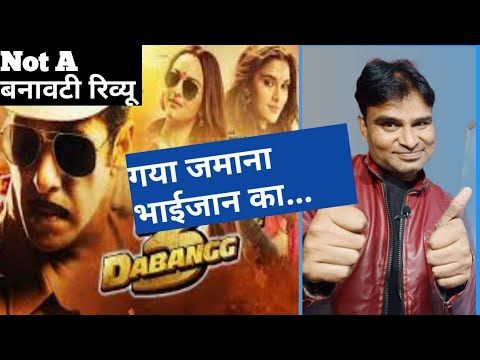 Dabangg 3 Full Film Review Salman Khan Sonakshi Sinha Saiee Majrekar Prabhudeva Youtube Film Review Film Jacqueline Fernandez