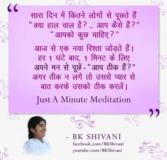 Omshantiworld Brahma Kumaris Bk Shivani Quotes In Hindi Om Shanti Quotes Hindi Good Morning Quotes Life Advice Quotes