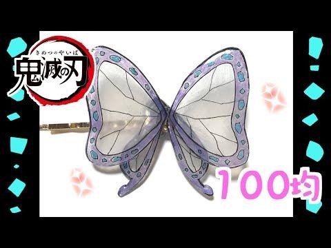 しのぶ 髪 飾り 胡蝶
