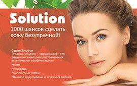 Презентации Phytocorrection problem skin