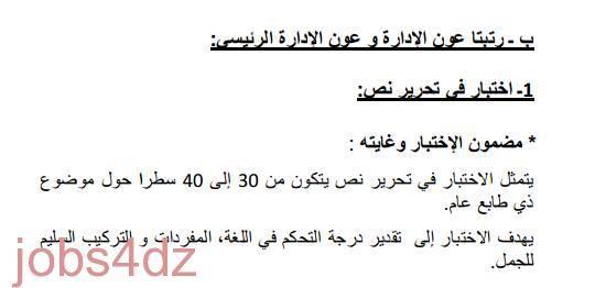 نماذج أسئلة مسابقات توظيف عون إدارة وعون إدارة رئيسي 2021 مدونة التوظيف في الجزائر In 2021 Math Math Equations 40th