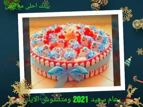 افكار بوكس هدايا عيد الميلاد والكريسماس Birthday Birthday Cake Cake