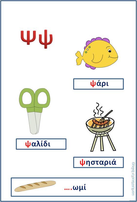 xristina's blog : Ένα μικρό βιβλίο για το αλφάβητο: