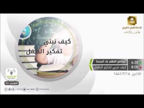 اللهم بك أصبحنا الحلقة كاملة موضوعها كيف نبني تفكير الطفل الاثنين 14 7 1441 Youtube