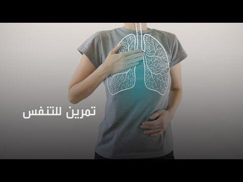 طبيب بريطاني يقدم تمرينا بسيطا لمصابي فيروس كورونا لمقاومة ضيق التنفس Youtube Mens Tops Women S Top Mens Tshirts