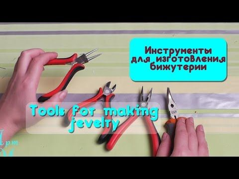 Изготовление бижутерии уроки