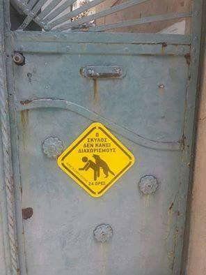 Προσοχή στο σκύλο.