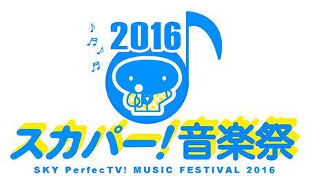 スカパー!音楽祭2016 - フジテレビONE/TWO/NEXT(ワンツーネクスト)