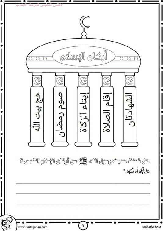 Pin By سنا الحمداني On قراءات Muslim Kids Activities Islamic Kids Activities Islam For Kids