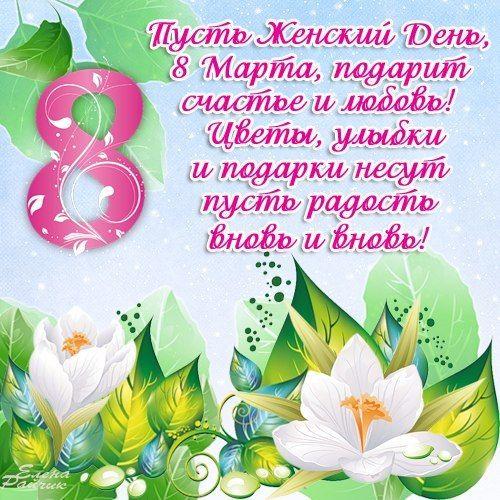 Pozdravleniya 8 Marta Zhenshinam Kollegam Ot Muzhchin V Stihah
