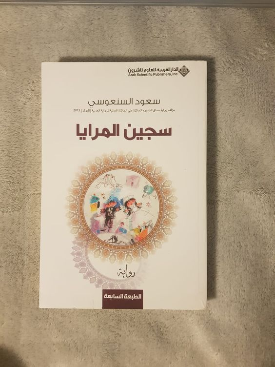 سجين المرايا Book Cover Books Publishing