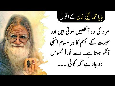 Baba Yahya Khan Quotes Sufi Words Heart Touching Quotes Knowledge Com Youtube In 2020 Yahya Khan Touching Quotes Love Romantic Poetry