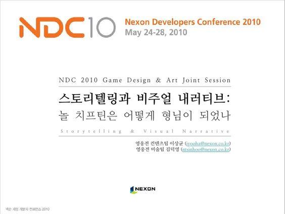 ndc-2010 by Nexon via Slideshare