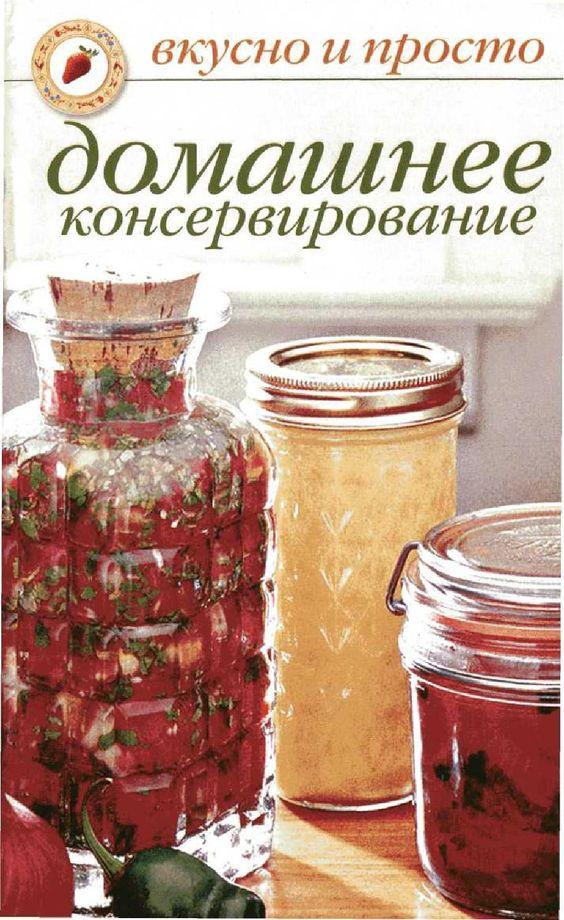 Домашнее консервирование