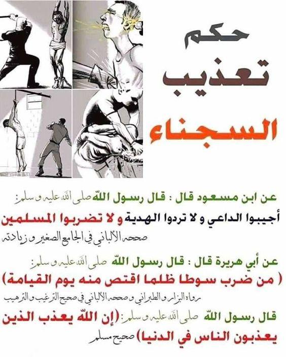 Pin By Guersen Ali On Islam Is My Way Islam Islamic Quotes Hadith Sharif