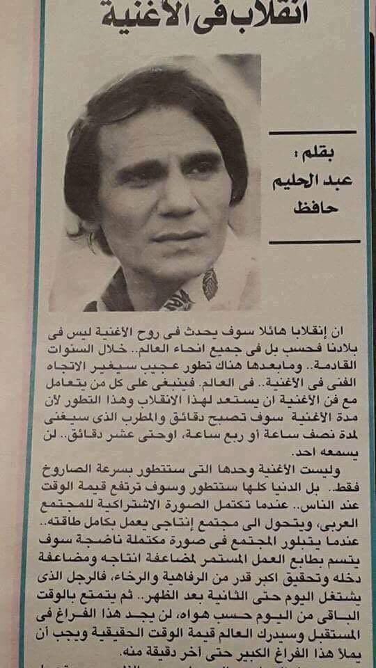 Pin By M On Abdelhaleem Hafez Old People Love Old Egypt Egyptian History