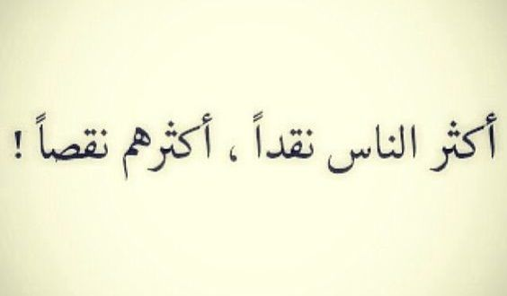 عبارات جميلة جدا أعجبتني موقع حصري Circle Quotes Arabic Tattoo Quotes Laughing Quotes