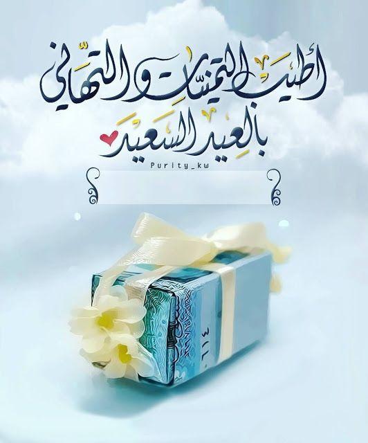 تهنئة عيد الفطر لصديقتي العزيزة Eid Mubarak Card Eid Crafts Happy Eid