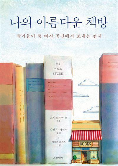 한국일보 : 온라인으로 책 사는 시대에 작가들이 사랑한 작은 서점들