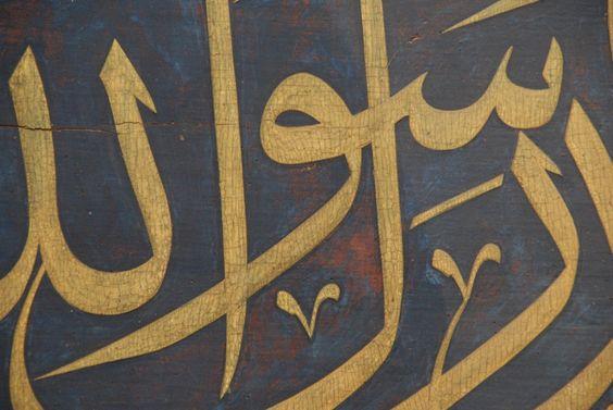 Detail Calligrapher/ Hattat: signed by Sultan of the Ottoman Mahmud II (1784-1839) Mahmud II, was taught the art of calligraphy first by Gebecizade Mehmet Vasfi Efendi and later by Ustad Mustafa Rakim. Sultan II.Mahmud 'un yazdığı Hat levhasından ayrıntı.: