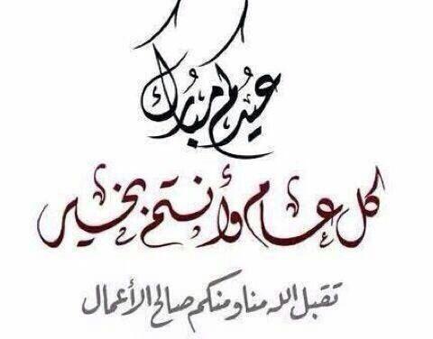 تقبل الله منا ومنكم صالح الاعمال كل عام وانتم الى الله أقرب Monogram Logo Letters Eid Cards Arabic Art