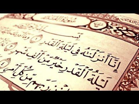 دعاء ليلة القدر ربنا تقبل دعاءنا واكرمنا بالإجابة Hadeeth Islamic Quotes Ramadan