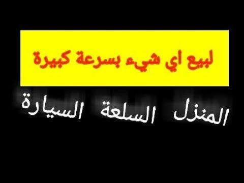 لجلب الزبائن و بيع الاشياء المعطلة البيت السيارة السلع بيع الطالبين أو المنزل المعطل Youtube In 2021 Arabic Calligraphy Calligraphy
